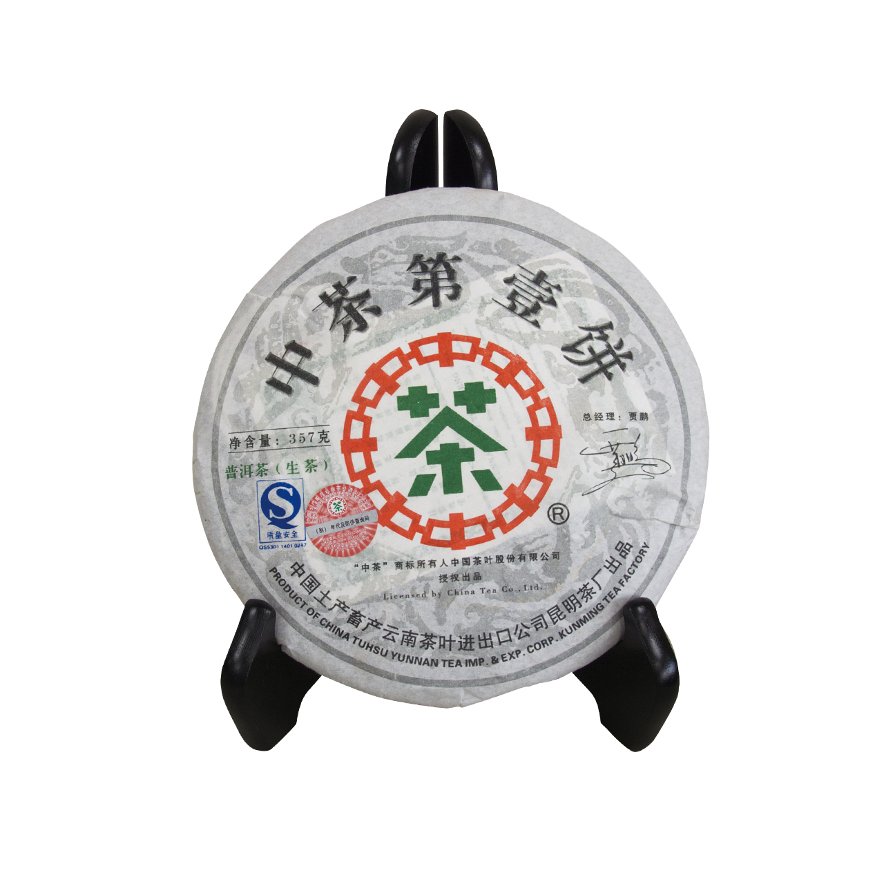 中茶第壹餅(生茶)