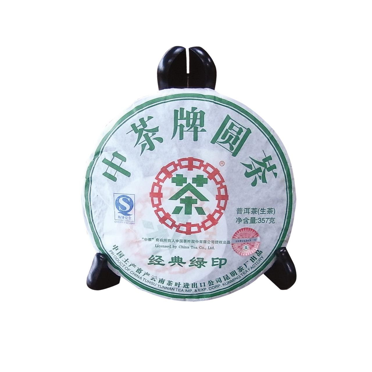 中茶牌圓茶(經典綠印)(生茶)